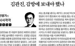 김관진 구속이 '불쾌'한 <중앙>의 칼럼