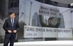 명성교회 장로 인터뷰에서 드러난 한국 교회의 민낯