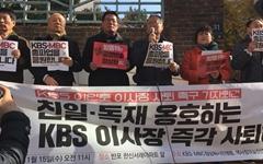 """""""친일독재 옹호 전력, 이인호 KBS이사장 사퇴하라"""""""