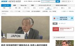 """한국 """"위안부 문제 사과하라"""" vs. 일본 """"이미 한일 합의"""""""