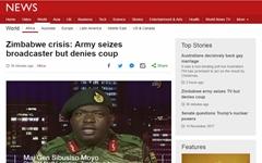 짐바브웨 군부 쿠데타, 무가베 3'7년 독재' 무너지나