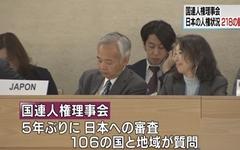 """유엔 """"위안부 사죄해야""""... 일본 대표 """"부끄러울 것 없다"""""""