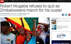'37년 독재' 무가베 물러나라... 짐바브웨 대규모 시위