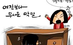 [고현준 만평] 여진보다 무서운 게 있다