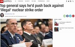 """미 전략사령관 """"대통령이 불법적 핵공격 지시하면 거부"""""""