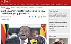 """'37년 독재' 짐바브웨 무가베 사임 거부... 여당 """"탄핵할 것"""""""