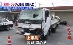 주일미군 음주운전에 일본인 사망... 미군 '금주령' 내려