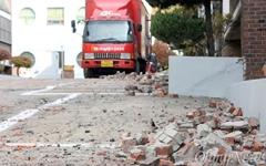 """""""대출금도 남았는데..."""" 이주 시작한 포항 지진 피해주민"""