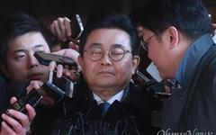검찰, '뇌물 수수 의혹' 전병헌 구속 영장 청구