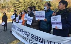 유권자 말할 자유에 징역형.. 검찰 무리한 구형 규탄