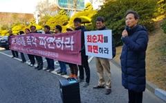 인하대 교수회, 최순자 총장 파면 촉구 피켓시위 돌입
