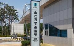 울산지검, 아파트 분양비리로 6명 구속