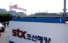 산업은행, 드디어 STX조선해양에 RG 발급