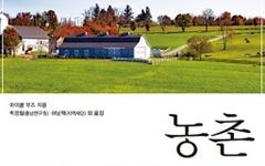대한민국 행복지수 상승 해법은 '농촌'에 있다