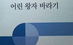 경남과기대 박재현 교수, 시집 <어린 왕자 바라기> 출간