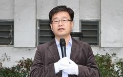 민주공원 김종기 새 관장 선출