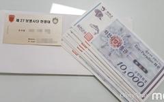 [모이] 이기자부대의 따뜻한 선행