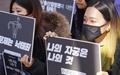 여성들, '낙태죄 폐지' 위해 거리 나선다