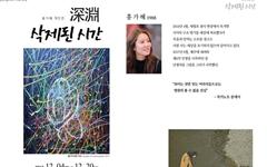 홍가혜씨, 세월호의 아픔을 화폭에 담다