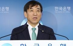 한국은행, 6년 5개월 만에 기준금리 1.5%로 올려