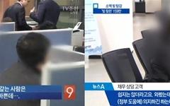 장기소액연체자 빚 탕감, 반사적으로 튀어나온 '도덕적 해이'