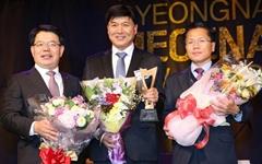 '기업-예술의 만남' 경남메세나대상 시상식 열려