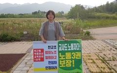 전교조 법외 노조 철회, 충남 시민단체 대표 333인 지지 성명