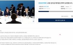 '교원성과금 폐지' 요구 청와대 청원 5만 돌파