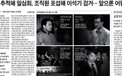 간첩 강조하며 국정원 대공수사 폐지 반발하는 조중동