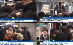 지하철 파업, '불편' 앞세워 '위험' 키우는 언론