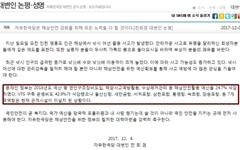 '인천 낚싯배 사고는 문재인 때문' 홍준표 주장은 거짓말