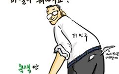 [고현준 만평] 비결이 뭐냐구요? (머쓱)