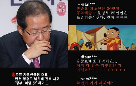 """홍노키오? """"홍준표에게 공약은 전부 거짓말"""""""