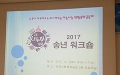 [모이] 군포 나누미학교의 한해 마무리