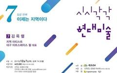 """진주문고, 김옥렬 초청 """"현대미술 특강"""" 7일"""
