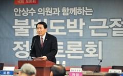 안상수, '불법경마 근절 대책과 합법시장 유도 방안' 정책토론회 개최