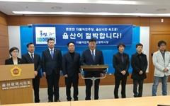 민주당 임동호 최고위원 사퇴...울산시장 출마 준비?