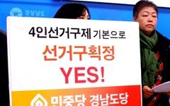 """""""기초의원 선거구, 4인→2인으로 쪼개기 막아야"""""""