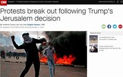 트럼프 '예루살렘 선언'에 아랍권 대미 봉기 '활할'