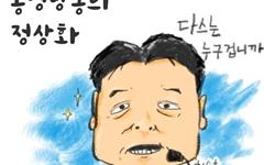 [고현준 만평] 공영방송 정상화