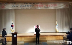 군포문화재단 자원활동가 간담회 개최