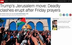 트럼프 '예루살렘 선언'에 이-팔 유혈 충돌... 사망자 발생
