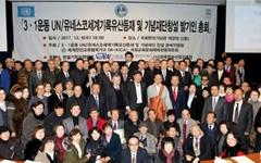 3.1운동 UN·유네스코 세계기록유산등재 기념재단 출범