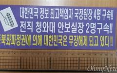 대구에서 문재인 정부 비난 전단 2만여장 발견