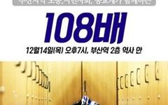 11년째 투쟁 KTX 해고 승무원 문제해결 위한 108배