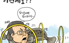 [고현준 만평] '법꾸라지' 클라스, 이번에는?