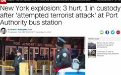 미 뉴욕 도심서 폭탄 테러 4명 부상... 용의자 1명 체포