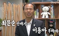 """[영상] '선배' 최문순 지사 """"'MBC 뉴스 이용마입니다' 꼭 해주길"""""""
