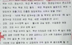"""""""불시에 교실 방문해서..."""" 대전 A초교 교장 '독재' 논란"""
