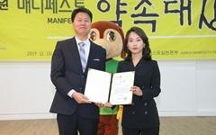 김진영 부산광역시의원, '매니페스토 약속대상' 받아